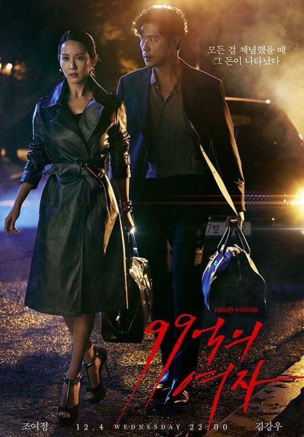 """""""Woman of 9.9 Billion - Nữ Tỷ Phú"""": Phim Hàn hot nhất tháng 12 phải xem 3"""