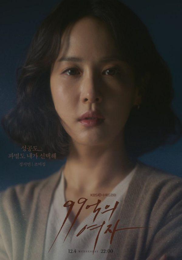 """""""Woman of 9.9 Billion - Nữ Tỷ Phú"""": Phim Hàn hot nhất tháng 12 phải xem 6"""