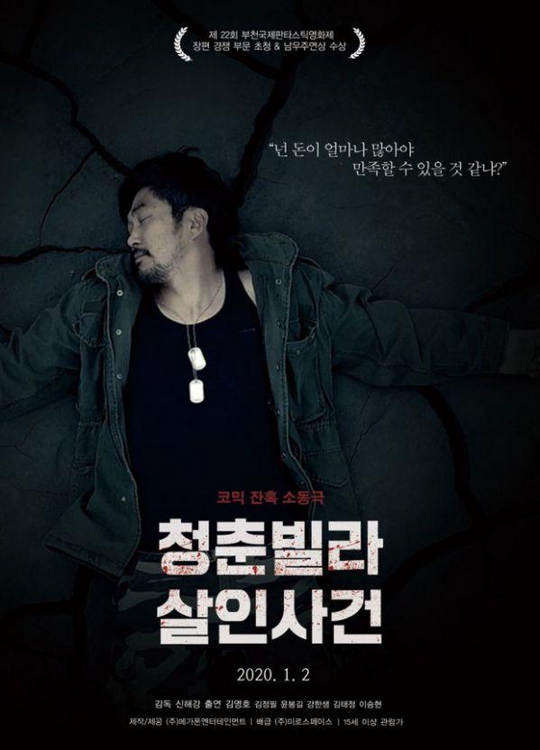 """7 phim điện ảnh Hàn """"xông đất"""" tháng 1/2020, đi xem thôi! 1"""