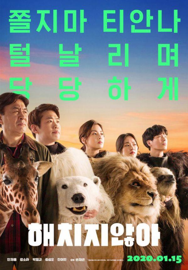 """7 phim điện ảnh Hàn """"xông đất"""" tháng 1/2020, đi xem thôi! 2"""