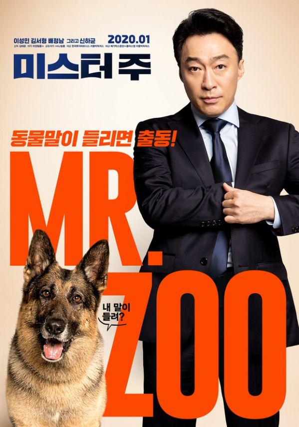 """7 phim điện ảnh Hàn """"xông đất"""" tháng 1/2020, đi xem thôi! 8"""