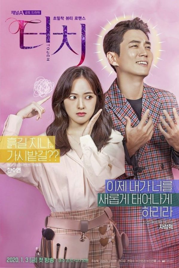 Lịch lên sóng phim Hàn tháng 1/2020: Cuộc chiến đầy gay cấn 7