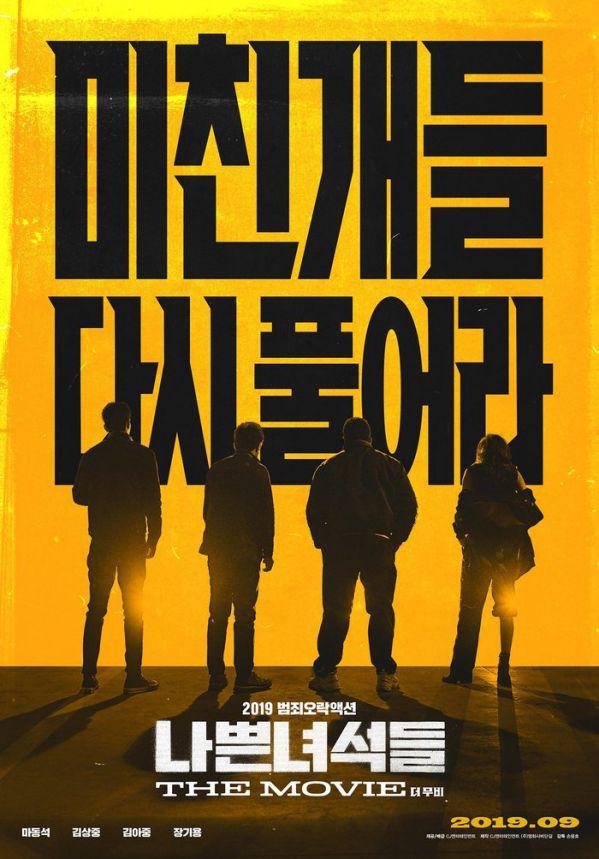 Top 11 bộ phim lẻ Hàn Quốc hay nhất và gây sốt nhất năm 2019 1