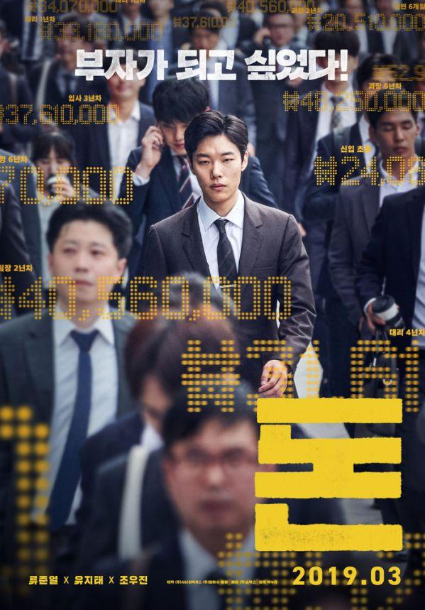 Top 11 bộ phim lẻ Hàn Quốc hay nhất và gây sốt nhất năm 2019 13
