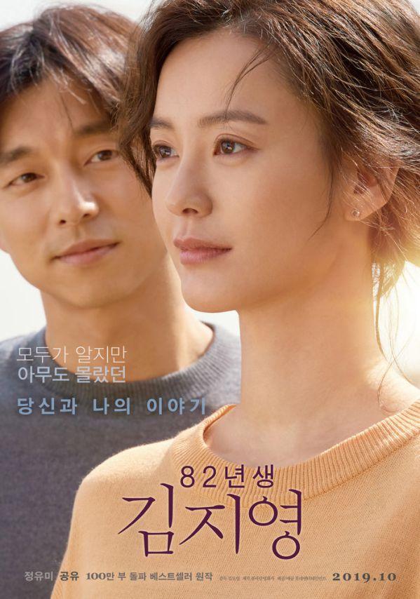 Top 11 bộ phim lẻ Hàn Quốc hay nhất và gây sốt nhất năm 2019 19