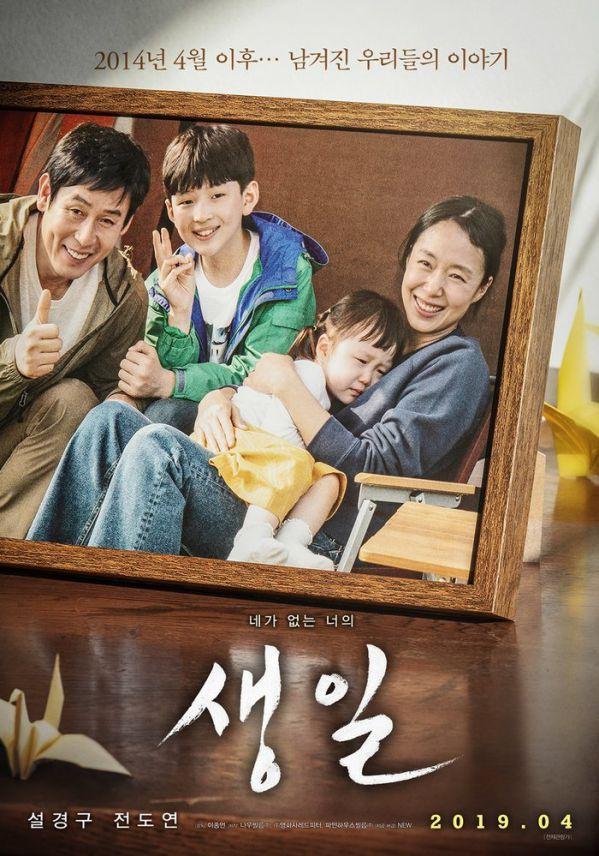 Top 11 bộ phim lẻ Hàn Quốc hay nhất và gây sốt nhất năm 2019 7