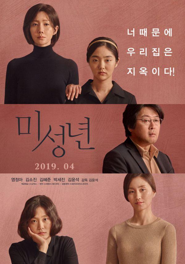 Top 11 bộ phim lẻ Hàn Quốc hay nhất và gây sốt nhất năm 2019 9