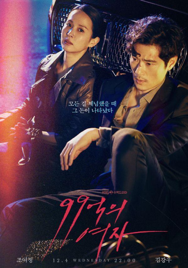 Top các bộ phim Hàn đang hot nhất tháng 1/2020 để xem dịp Tết 2