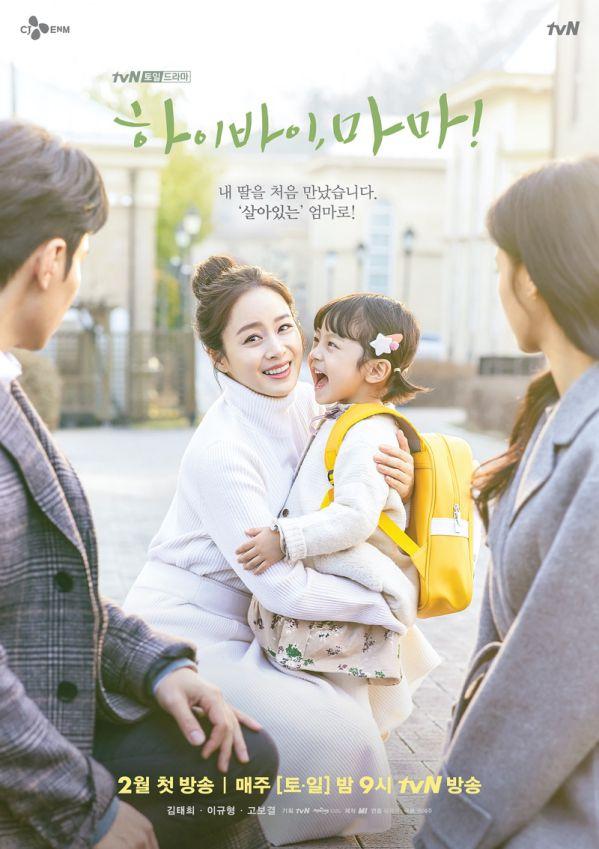 """Dàn diễn viên cực phẩm trong """"Hi Bye Mama!"""" của Kim Tae Hee 4"""