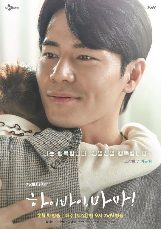 """Dàn diễn viên cực phẩm trong """"Hi Bye Mama!"""" của Kim Tae Hee 7"""