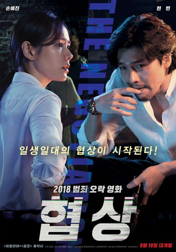 """Dàn diễn viên đỉnh cao trong """"Itaewon Class"""" của Park Seo Joon 17"""