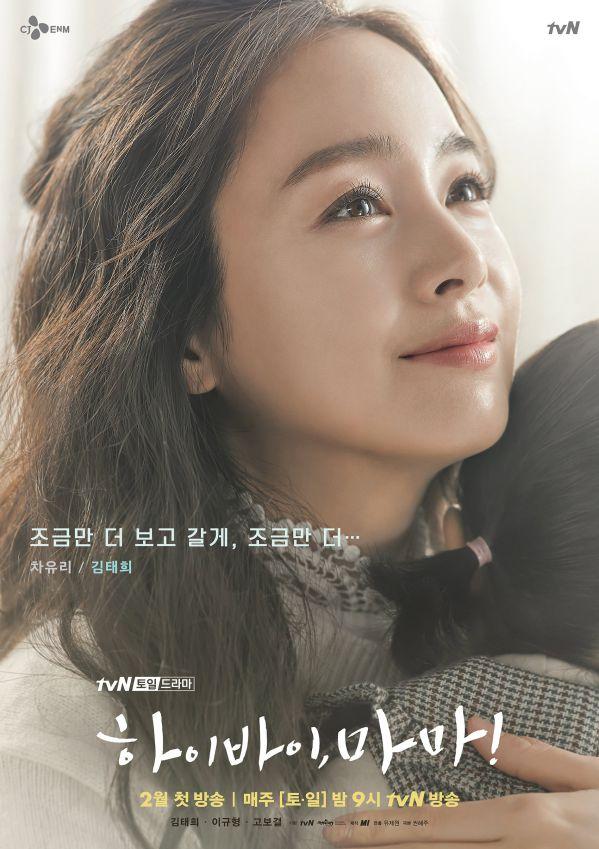 Phim Hàn tháng 2/2020: Ngộp thở trong drama hoành tráng 12