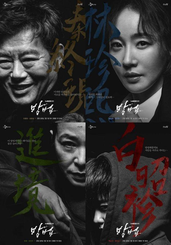 Phim Hàn tháng 2/2020: Ngộp thở trong drama hoành tráng 6