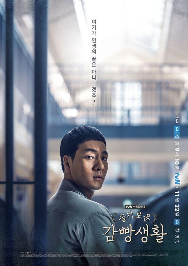Top 10 phim Hàn có rating cao nhất của đài tvN (tính đến 2020) 2