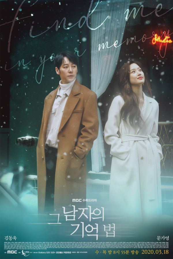 """""""Find Me In Your Memory"""" của Kim Dong Wook và Moon Ga Young tung Poster 8"""