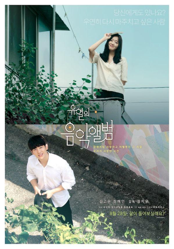 """Lí do nào khiến bạn hóng """"A Piece of Your Mind"""" của Jung Hae In? 8"""