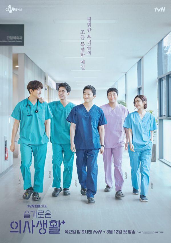 """Tổng hợp nhạc phim OST """"Hospital Playlist/Chuyện Đời Bác Sĩ"""" 1"""