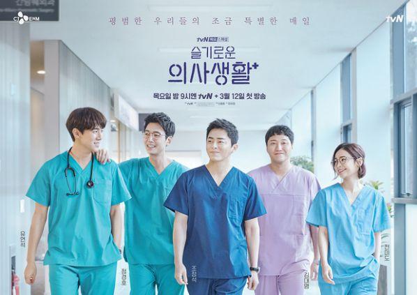 """""""Hospital Playlist"""" sẽ có phần 2 lên sóng 2021, giữ nguyên dàn cast 2"""