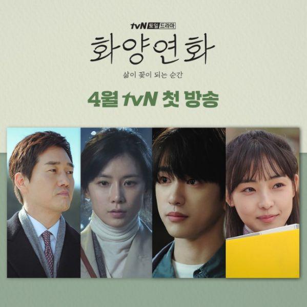 """Phim Hàn mới sắp sóng tháng 4/2020: Hóng nhất bom tấn """"Quân Vương Bất Diệt""""11"""