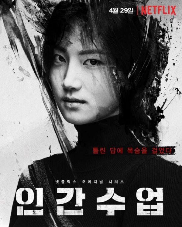 """Phim Hàn mới sắp sóng tháng 4/2020: Hóng nhất bom tấn """"Quân Vương Bất Diệt""""18"""