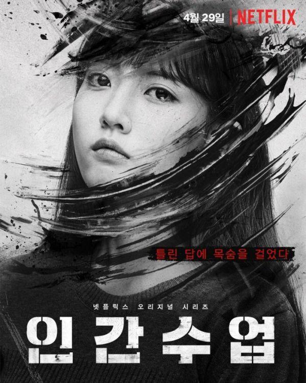 """Phim Hàn mới sắp sóng tháng 4/2020: Hóng nhất bom tấn """"Quân Vương Bất Diệt""""19"""