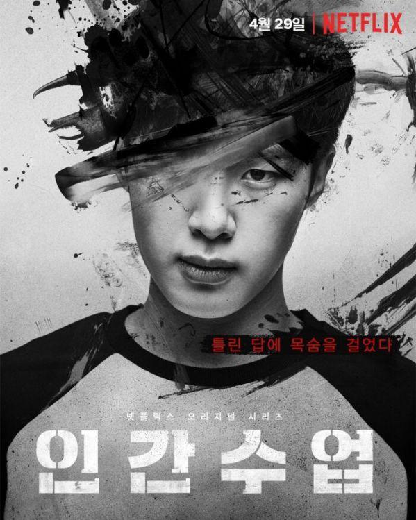 """Phim Hàn mới sắp sóng tháng 4/2020: Hóng nhất bom tấn """"Quân Vương Bất Diệt""""20"""