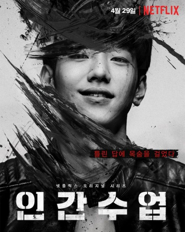 """Phim Hàn mới sắp sóng tháng 4/2020: Hóng nhất bom tấn """"Quân Vương Bất Diệt""""21"""