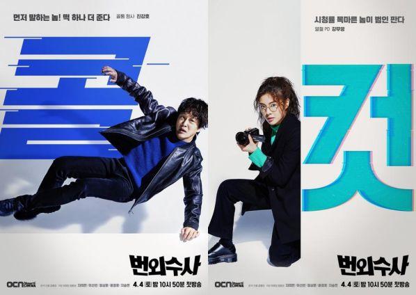 """Phim Hàn mới sắp sóng tháng 4/2020: Hóng nhất bom tấn """"Quân Vương Bất Diệt""""7"""