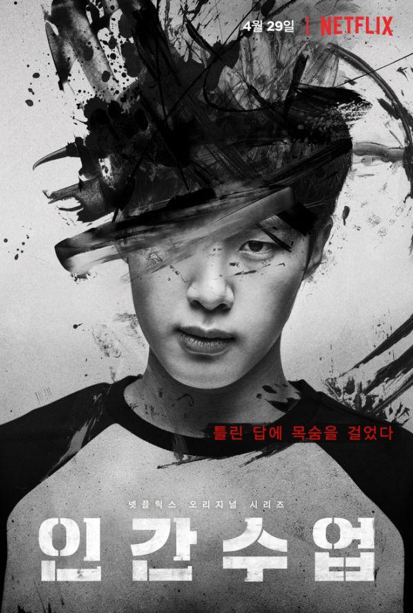 List phim của Kim Dong Hee trong Extracurricular/Hoạt Động Ngoại Khóa 10