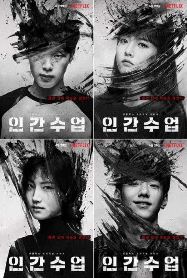 List phim của Kim Dong Hee trong Extracurricular/Hoạt Động Ngoại Khóa 14
