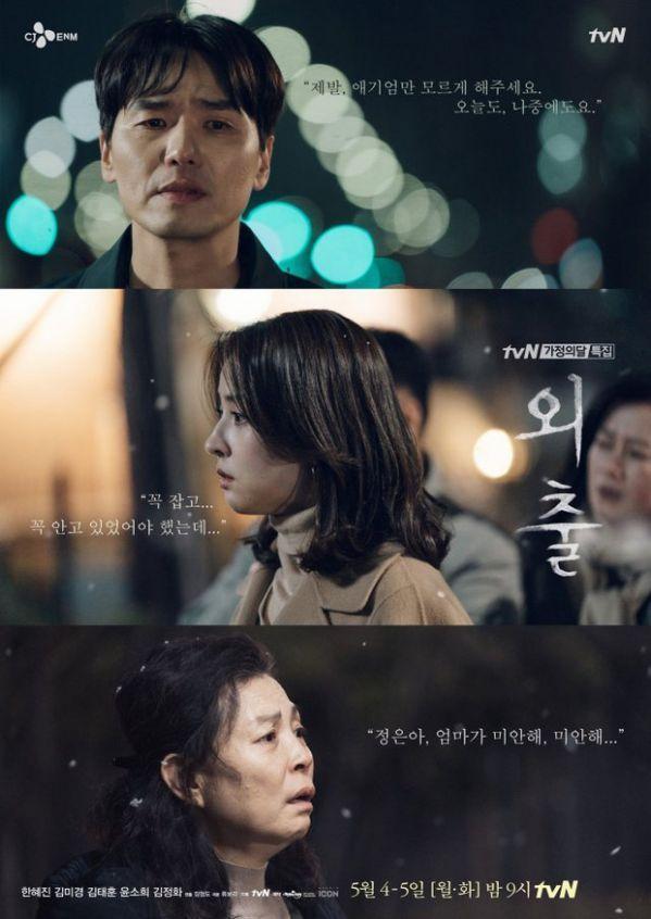 Phim Hàn Quốc mới lên sóng tháng 5/2020: Khá nhiều drama để hóng 2