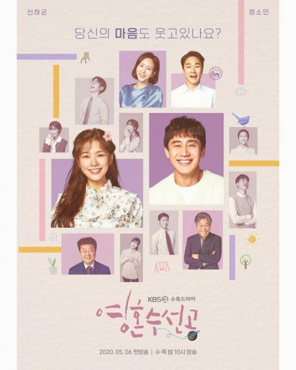 Phim Hàn Quốc mới lên sóng tháng 5/2020: Khá nhiều drama để hóng 3