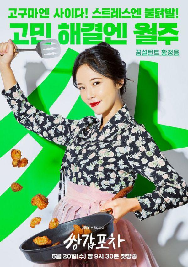 Phim Hàn Quốc mới lên sóng tháng 5/2020: Khá nhiều drama để hóng 7
