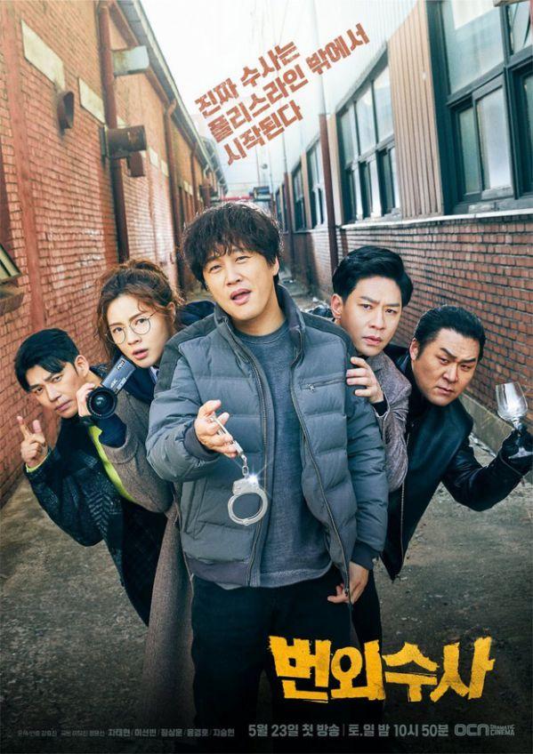 Phim Hàn Quốc mới lên sóng tháng 5/2020: Khá nhiều drama để hóng 8