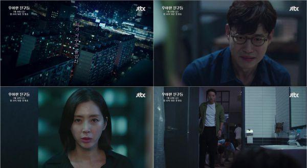 """3 lý do để hóng phim Hàn """"Elegant Friends-Những Người Bạn Lịch Thiệp""""3"""