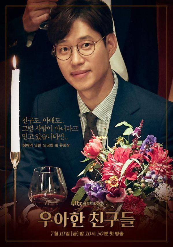 """3 lý do để hóng phim Hàn """"Elegant Friends-Những Người Bạn Lịch Thiệp""""5"""