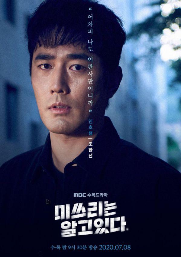 Lịch lên sóng phim Hàn tháng 7/2020: Cơn mưa giải nhiệt giữa hè 11