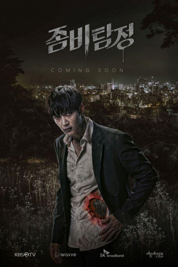 "Phim ""Zombie Detective"" của Choi Jin Hyuk tung Poster gây sốt 3"