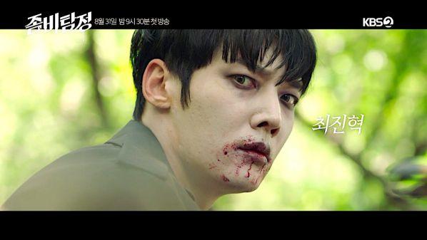 "Phim ""Zombie Detective"" của Choi Jin Hyuk tung Poster gây sốt 2"