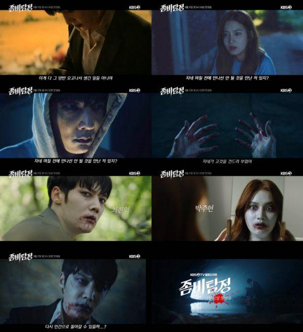 "Phim ""Zombie Detective"" của Choi Jin Hyuk tung Poster gây sốt 5"