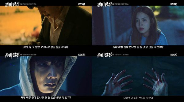 "Phim ""Zombie Detective"" của Choi Jin Hyuk tung Poster gây sốt 6"