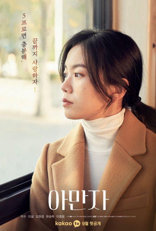 Top phim Hàn mới sẽ lên sóng tháng 9 cho mọt đổi gió mùa Covid 2