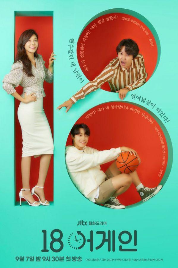 Top phim Hàn mới sẽ lên sóng tháng 9 cho mọt đổi gió mùa Covid 6