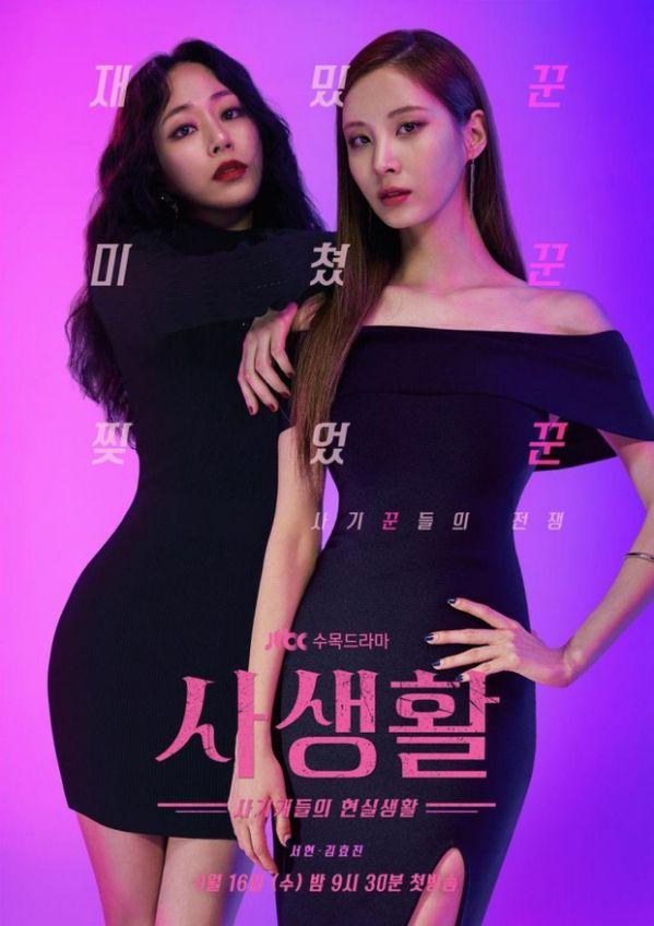 Top phim Hàn mới sẽ lên sóng tháng 9 cho mọt đổi gió mùa Covid 7