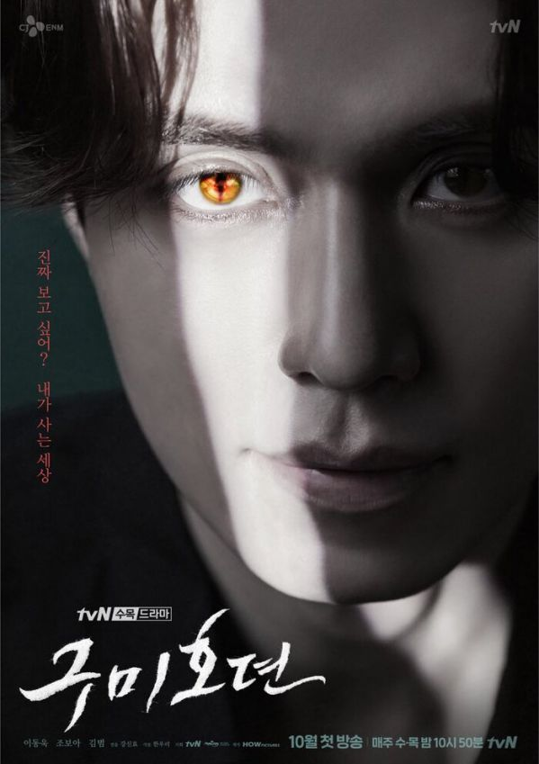 "3 lý do để bạn phải xem ""Tale of the Nine Tailed"" của Lee Dong Wook 11"