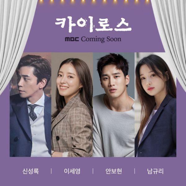 Phim Hàn mới lên sóng tháng 10/2020: Cuộc đối đầu đầy kịch tính 12