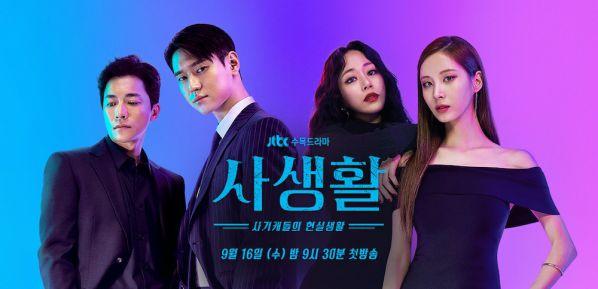 Phim Hàn mới lên sóng tháng 10/2020: Cuộc đối đầu đầy kịch tính 3