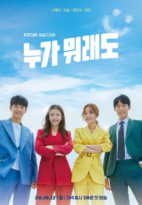 Phim Hàn mới lên sóng tháng 10/2020: Cuộc đối đầu đầy kịch tính 7