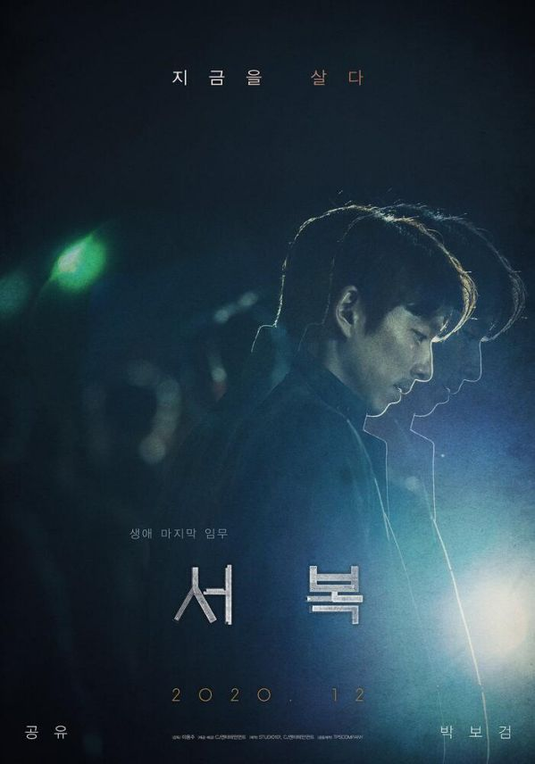 """""""Seobok"""" của Gong Yoo, Park Bo Gum tung Poster và sẽ ra rạp tháng 12 1"""