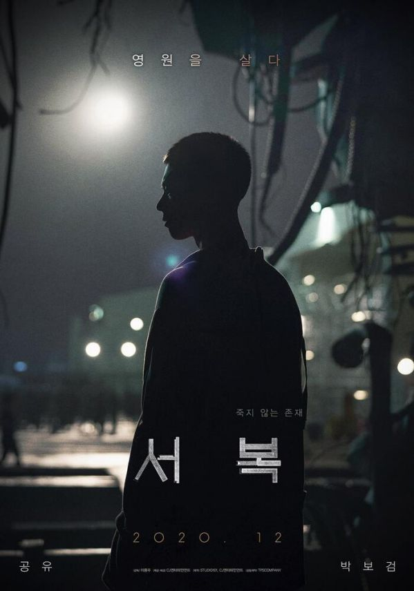"""""""Seobok"""" của Gong Yoo, Park Bo Gum tung Poster và sẽ ra rạp tháng 12 2"""